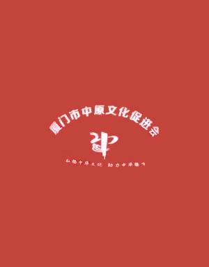 中原文化促进会